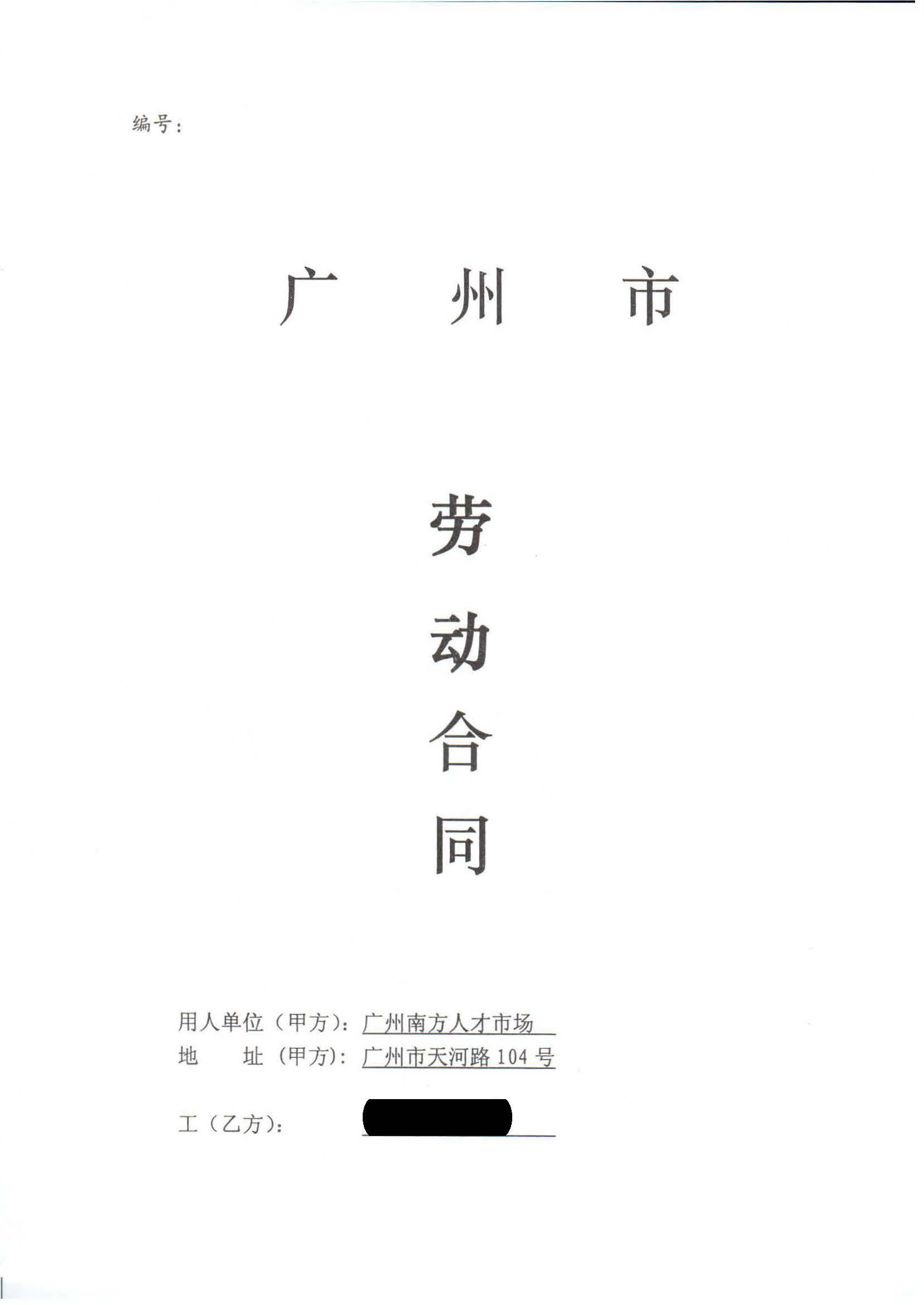 劳务派遣合同_页面_01