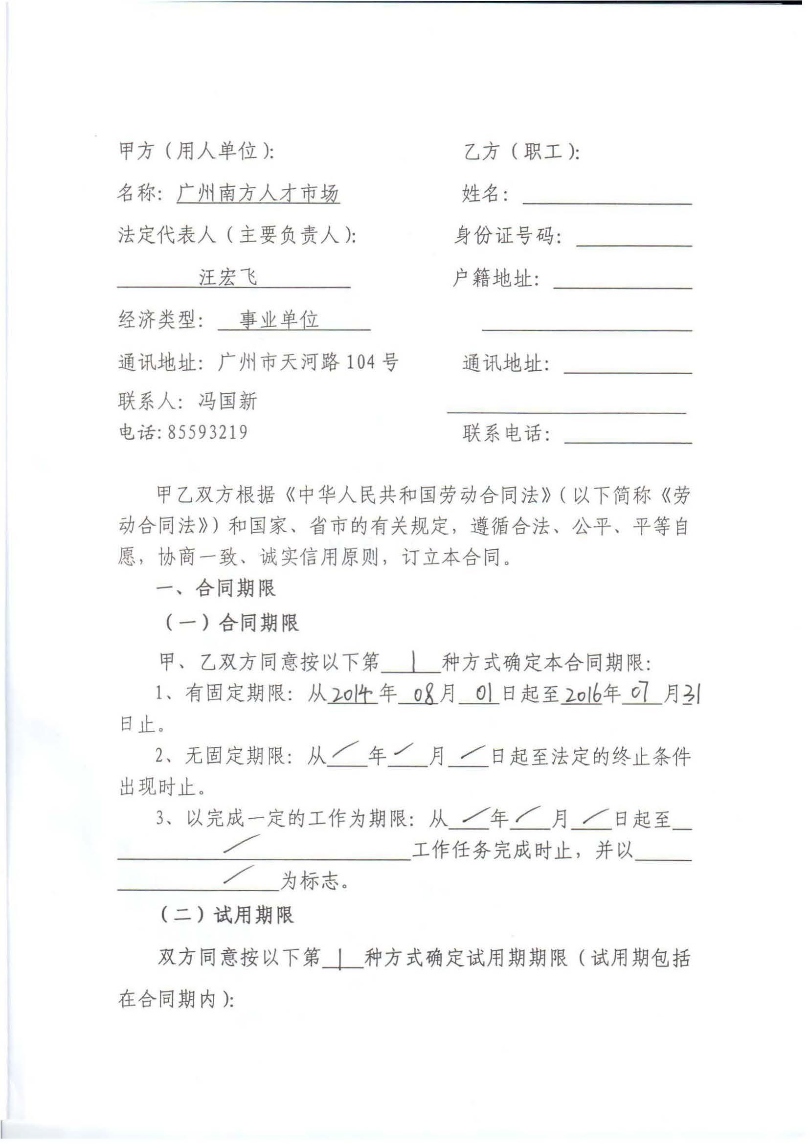 劳务派遣合同_页面_03