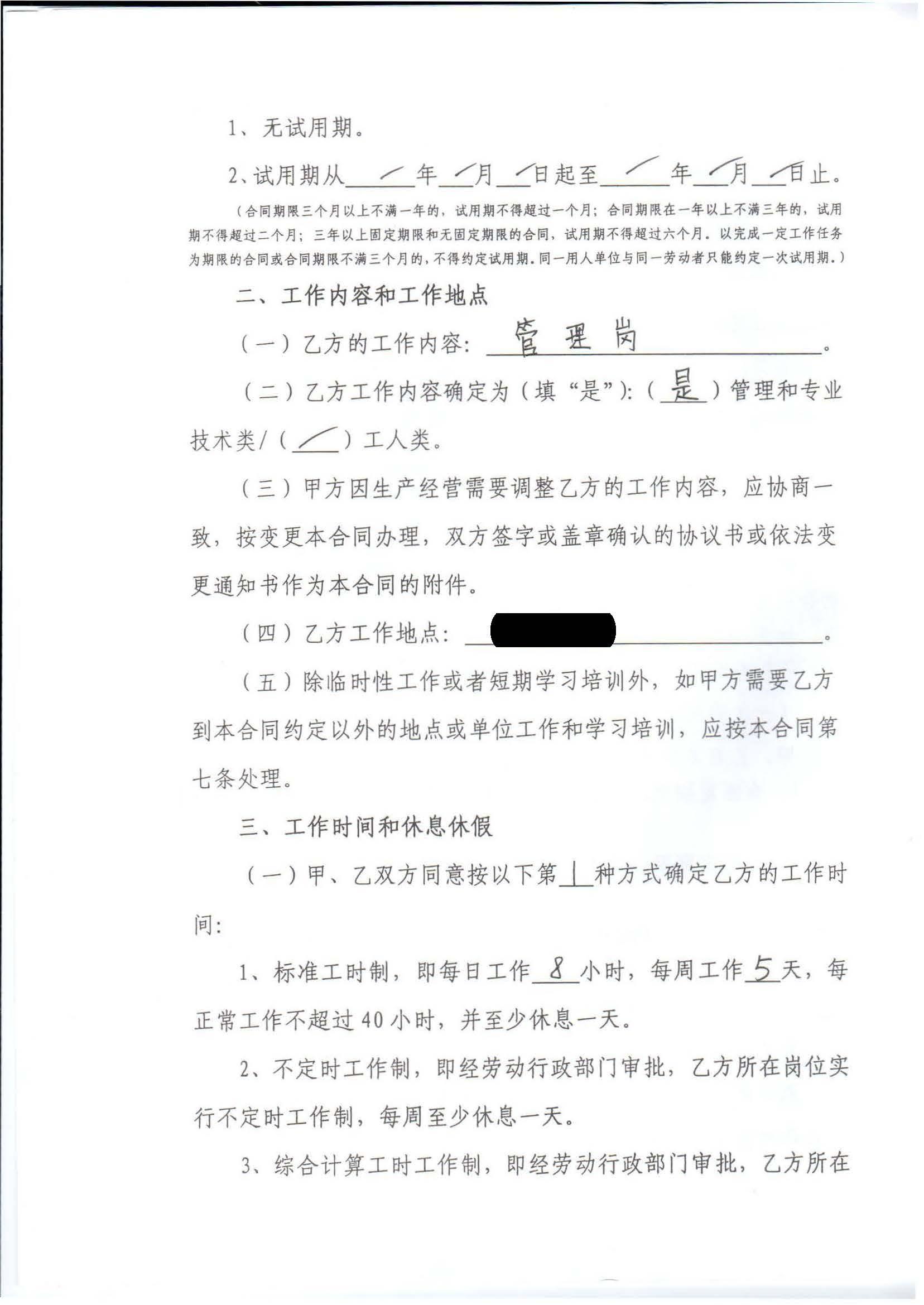 劳务派遣合同_页面_04